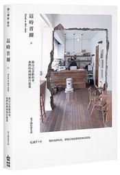 《度度鳥》這時首爾:做自己喜歡的事,我們的韓國旅行提案│創意市集(城邦)│男子的日常生活│全新│定價:380元