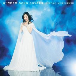 ◎日本販賣通◎(代購) 森口博子「GUNDAM SONG COVERS」鋼彈系列 翻唱音樂集 通常盤