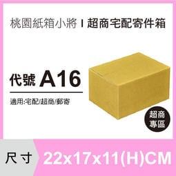 紙箱【22X17X11 CM】【45入】超商紙箱 小紙箱 宅配紙箱