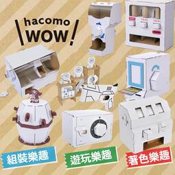 日本 hacomo wow系列 紙模型 紙玩具 槍 金庫 糖果機 賓果機 轉卡機 轉蛋機 海盜桶 販賣機