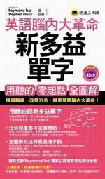 《度度鳥》英語腦內大革命:新多益單字│懶鬼子│Raymond Tsai│全新│定價:329元