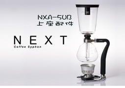 南美龐老爹咖啡 日本玻璃王 新世代 虹吸壺 塞風壺 HARIO NXA-5 NXA-5UB 上座玻璃配件