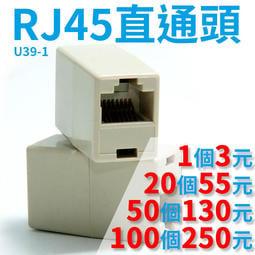 【傻瓜批發】(U39-1)RJ45母對母直通頭 網路線連接頭 網路線延長頭 轉接頭對接頭 板橋現貨