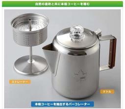 【大山野營】LOGOS 81210300 不鏽鋼咖啡壺 6杯份 咖啡壺 燒水壺 茶壺
