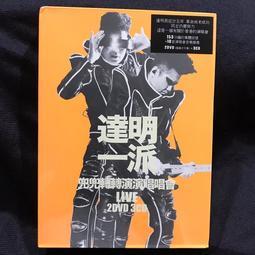 香港正版 達明一派 兜兜轉轉演演唱唱會Live (3CD + 2DVD) 黃耀明 劉以達