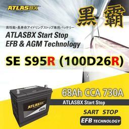 [電池便利店]ATLASBX EFB 黑霸 強化電池 100D26R / S95R LUXGEN M7 U7 啟停系統
