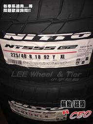 【桃園 小李輪胎】 日東 NITTO NT555 G2 275-30-19 性能胎 全規格 各尺寸 特惠價供應 歡迎詢價