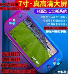 (台灣現貨)7吋掌上遊戲機 64G大容量 3000款以上游戲 可雙打 支援19大模擬器 附2手把 3米HDMI線