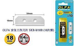 {樹山百貨} 日本 OLFA 安全伸縮彈簧工作刀 SK-8 刀片 SKB-8/10B (10片裝)