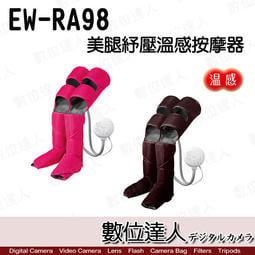 【數位達人】Panasonic EW-RA98 美腿紓壓溫感按摩器 / 消水腫 防靜脈曲張 共兩色