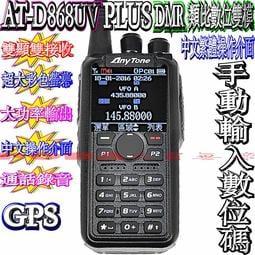 AT-D868UV PLUS 送寫頻線 雙頻手動輸入數位碼 DMR數位類比雙模 警消義消中文操作 AnyTone