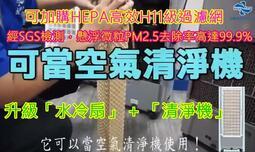 升級  UD2000水冷扇   「水冷扇」 + 「清淨機」 HEPA高效H11級過濾網