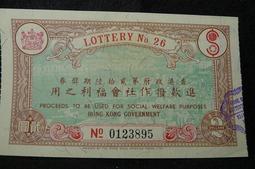 [淘寶蒐珍]-1969年香港政府 彩券(26期) A681