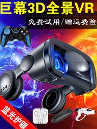 廠家直銷:VR眼鏡虛擬現實4K立體電影3D智能手柄體感遊戲頭盔壹體機設備壹套
