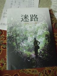 書影集散)) 5折200..迷路》|徐樂眉|遠景2013初版