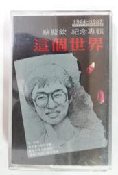 ✤AQ✤ 蔡藍欽 這個世界紀念專輯卡式錄音帶 七成新 U6040