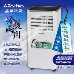 【ZANWA晶華】5-7坪六機一體 超極冷暖型 清淨除溼移動式冷氣機10000BTU(ZW-1360CH)