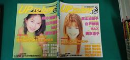 UP TO BOY 偶像美女寫真雜誌 1997年3月號 NO.22 白戶茉莉 廣末涼子 尖端 149S
