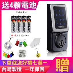 TD505PC加安電子鎖 門厚30-45mm 感應鎖智慧型電子觸控式按鍵鎖G5V2D01BCE 卡片密碼輔助鎖卡片密碼鎖