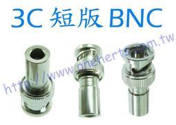 ㊣OneHerts㊣ 3C BNC短版 皺縮式接頭 RG58 BNC接頭 同軸電纜 電視線 監視器 攝影機 錄影主機