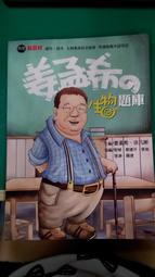 近無劃記 典墨新教材《姜孟希 生物題庫》江孟希/徐凡晰 典墨(86O)
