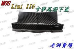 ﹝老游賣場﹞MOS Limi115專用 碳纖維尾燈下蓋 卡夢 YAMAHA 山葉 Limi 115