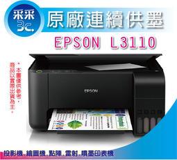 【采采3C+含稅+加購墨水二組】【2年保固】EPSON L3110/l3110 三合一連續供墨複合機 另有L4150