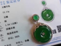 帝王綠玉瓍~ 珠寶設計925銀項鍊~附證書~