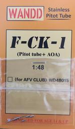 WandD  1/48 中華民國空軍IDF (F-CK-1) 空速管+AOA  FOR AFV CLUB