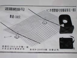 【】遮光網掛勾 蘭花網吊勾 專利遮陽網掛勾  百吉網 針織平織網 兩件塑膠網可重疊使用 非銀黑布 防蟲網