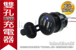 【高橋車部屋】B款 機車 usb 充電器 行動電源 總額量3.1a 2.1a 防水套 雙孔 雙插頭  sj4000