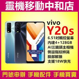 [門號專案價]VIVO Y20S [4+128GB] 6.51吋/AI三鏡頭主相機/指紋辨識/臉部辨識/大電池/快充