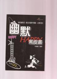 【崇文二手舊書】《幽默黑皮書》ISBN:9577761585│世茂出版社│朱建勳