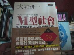 《M型社會--中產階級消失的危機與商機》│商周出版│大前研一 八成新、無劃記、無章釘、 (H3449)【一品冊】
