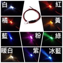 5mm LED燈泡 5V-12V 帶線LED燈泡 燈珠 發光二極體 《莆洋 1396》