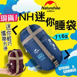 【99網購】四季可用-超輕睡袋-8~15度/夏季睡袋/仿絲棉/迷你睡袋/信封式壓縮睡袋