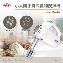 ✤ 電器皇后 - 【小太陽】手持式食物攪拌機(TK-9512)