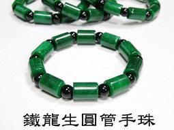 【威利購】鐵龍生圓管手珠