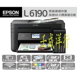 VIVI EPSON L6190 原廠連續供墨 印表機/使用免用統一發票收據 原廠保固/L120/L310/L3110/