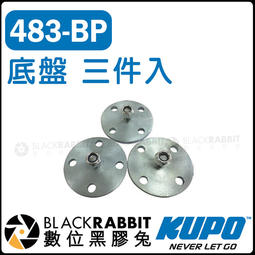數位黑膠兔【 KUPO 483-BP 底盤 三件入】 483T 470 481 482 腳架配件 固定