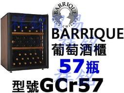 祥銘BARRIQUE有展示巴利克巴洛克葡萄酒櫃57瓶GCr57單溫玻璃門LIEBHERR紅酒櫃請詢問最低價