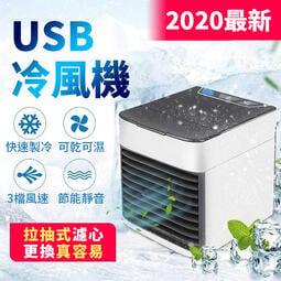 【傻瓜批發】(PB1) USB迷你冷風機冷風扇/水冷氣扇電風扇涼風扇/水冷扇移動式冷氣循環扇 板橋現貨