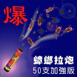 大容量 禮炮蟑蟑 蟑螂拉炮 (50支-30cm) 整人玩具 非煙火 小強 禮花 拉炮【G00000102】