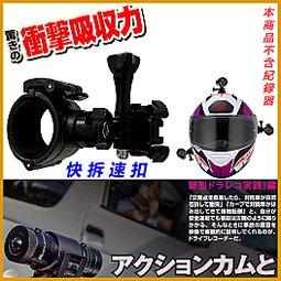 mio MiVue M733 M775 M652 plus金剛王安全帽行車紀錄器車架快拆座機車行車記錄器支架雙面膠固定架