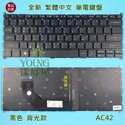 【漾屏屋】含稅 宏碁 ACER SF113-31 SF314-53G 54G 55G 56G 繁體中文 背光 筆電 鍵盤