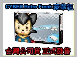中文化介面現貨中 日本CYBER Retro Freak 手把轉接套組 人類史上最強類比遊戲互換機 【板橋魔力】