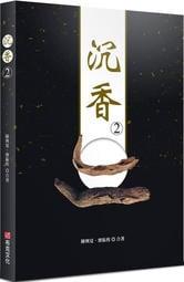 【惟馨堂】陳教授 沉香收藏書★沉香2   繼《沉香》後,更深入研究【奇楠沉香】