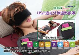 USB遠紅外線加熱眼罩【熱敷眼罩、眼睛熱敷,用遠紅外線呵護您我的靈魂之窗】