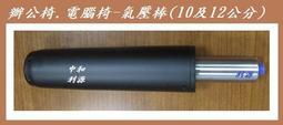 【中和利源店面專業賣家】全新【台灣製】氣壓昇降棒 可調整10公分及12公分 辦公椅氣壓棒 昇降棒 電腦椅零件 可昇降