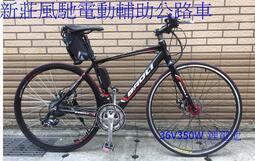 新莊風馳電動輔助腳踏車~電動輔助公路車~~36 V350W 鋰電池~升級350w~媲美gogoro eeyo